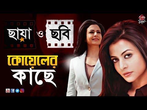 Chhaya O Chhobi    Koel Mallick  Exclusive    Chaya O Chobi  Special