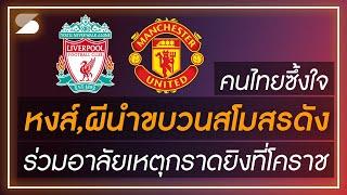คนไทยซึ้งใจ!