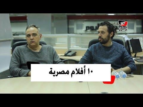«10 أفلام» مصرية جديدة بمهرجان القاهرة السينمائي  - نشر قبل 3 ساعة