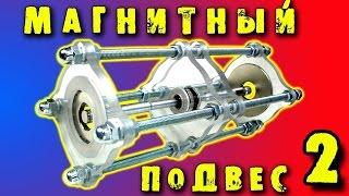 МАГНИТНЫЙ ПОДВЕС МАГНИТНЫЙ ПОДШИПНИК ЛЕВИТАЦИЯ Magnetic Bearing Magnetic Levitation Игорь Белецкий(Магнитный подшипник попытка №2, магнитная левитация это сложная задача. Magnetic Bearing, Magnetic Levitation. Если Вас..., 2015-04-27T12:08:39.000Z)