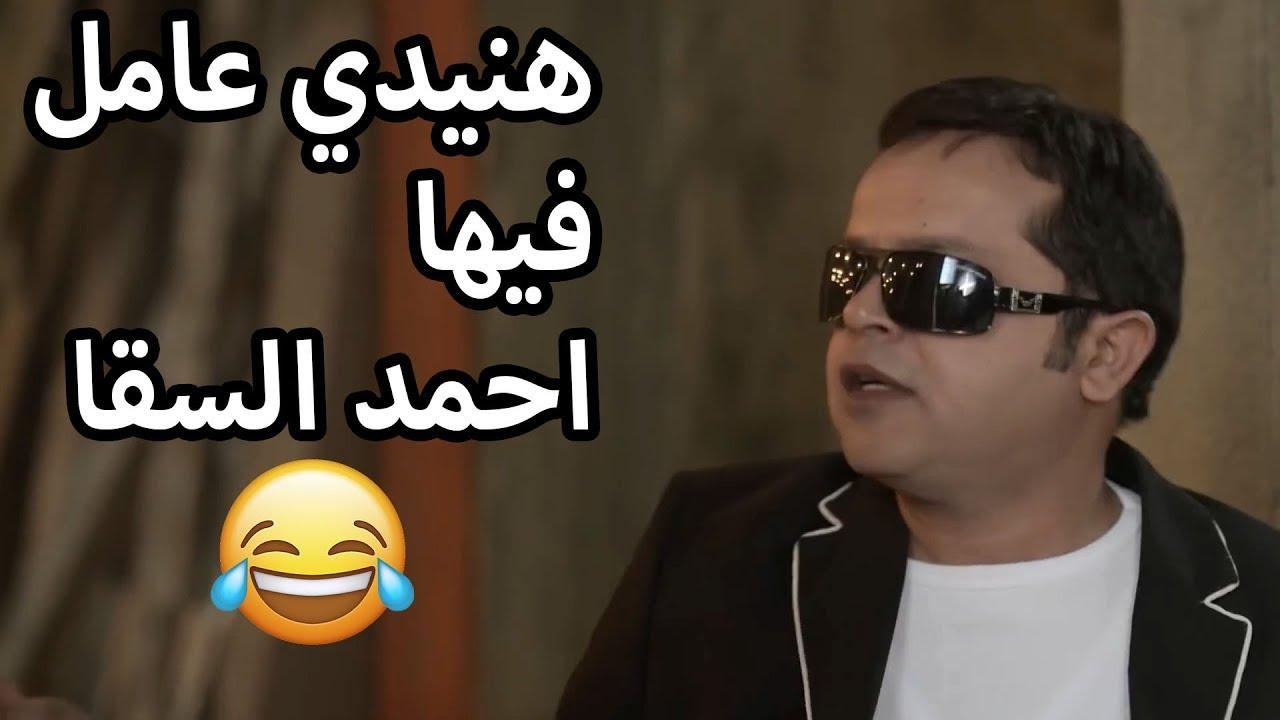 محمد هنيدي في قصة خطوط حمراء - مين احسن هنيدي او احمد السقا ؟؟