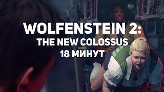 Wolfenstein 2: The New Colossus. 18 минут геймплея (эксклюзив GSTV)