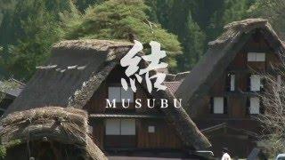 白川村観光PR映像「MUSUBU」