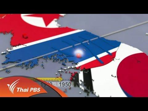 ย้อนเหตุการณ์สาเหตุที่เกาหลีถูกแบ่งเป็น 2 ฝ่าย