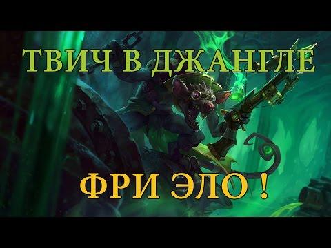 видео: ТВИЧ В ДЖАНГЛЕ - ФРИ ЭЛО! | Лига легенд