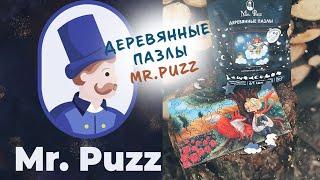 Деревянные пазлы Mr.Puzz | ЛУЧШИЙ ДЕРЕВЯННЫЙ ПАЗЛ! РЕКОМЕНДУЮ! Игры для детей от 3 лет