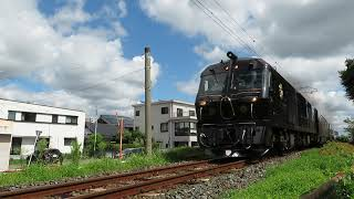 2020.09.13 - DF200形団体臨時列車90**レ「ななつ星in九州」(新水前寺~南熊本)