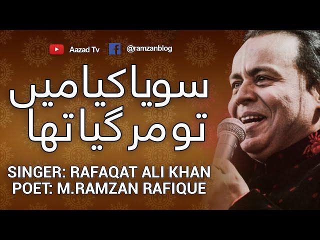 Soya Kya Mein To Mar Gaya Tha - Rafaqat Ali Khan