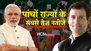 Assembly Election Results Live- MadhyaPradesh  Rajasthan  Chhattisgarh  Telangana  Mizoram  HCN News