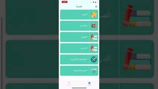 المدارس الذكية شرح تطبيق الاساتذة screenshot 5