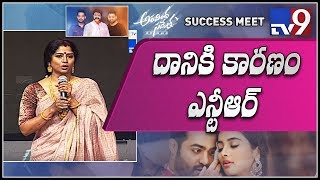 Actress Easwari Rao speech at Aravinda Sametha Success Meet - TV9