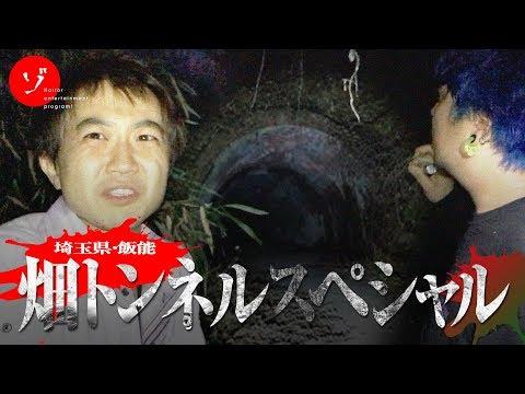 最恐の肝試しスポット!畑トンネルで怪現象続出スペシャル!