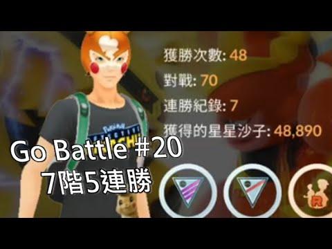 Go對戰聯盟#20,7階5連勝實錄,加減玩 - 台灣寶可夢GO(TAIWAN POKEMON GO Battle)