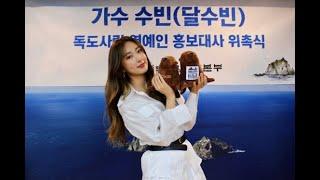 """달샤벳 출신 수빈, 독도 홍보대사 됐다 """"동참하게 돼 영광"""""""