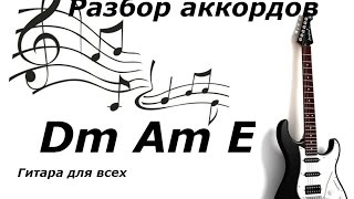 Простые аккорды на гитаре Dm, Am, E (разбор)