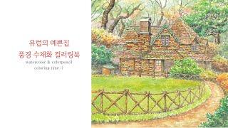 LIVE::루나색연필&수채화/유럽의 예쁜집 풍경…