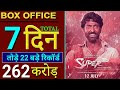 Super 30 Box Office Collection Day 7 Super 30 7th Day Collection Hrithik Roshan Mrunal Thakur