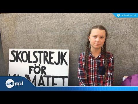فتاة سويدية تنقطع عن المدرسة احتجاجاً على أزمة المناخ  - نشر قبل 3 ساعة
