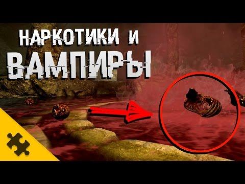 Skyrim - ВАМПИРСКИЙ наркопритон! КРОВЯНОЙ РОДНИК