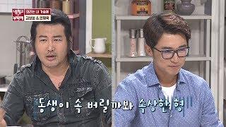 안주 생략하는 안재욱(Ahn Jae-wook)에 속상한 김보성 '안주는 간에 대한 의리다' 냉장고를 부탁해(Take care of my refrigerator) 191회