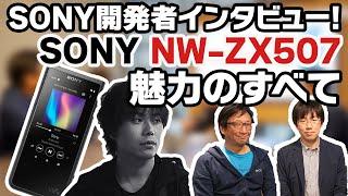 【DAP】ピエール中野さんがSONY開発者に聞く!人気DAP『SONY NW-ZX507』の魅力のすべて!