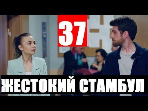 ЖЕСТОКИЙ СТАМБУЛ 37СЕРИЯ РУССКАЯ ОЗВУЧКА. Дата выхода и анонс