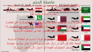 عاصفة الحزم الجزائرلم ولن تشارك العرب حرب الحوثيين