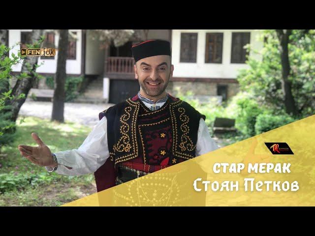 СТОЯН ПЕТКОВ - Стар мерак / STOYAN PETKOV - Star merak