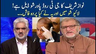Nawaz & PMLN Power Show Just A Deal? | Live With Nasrullah Malik | Neo News