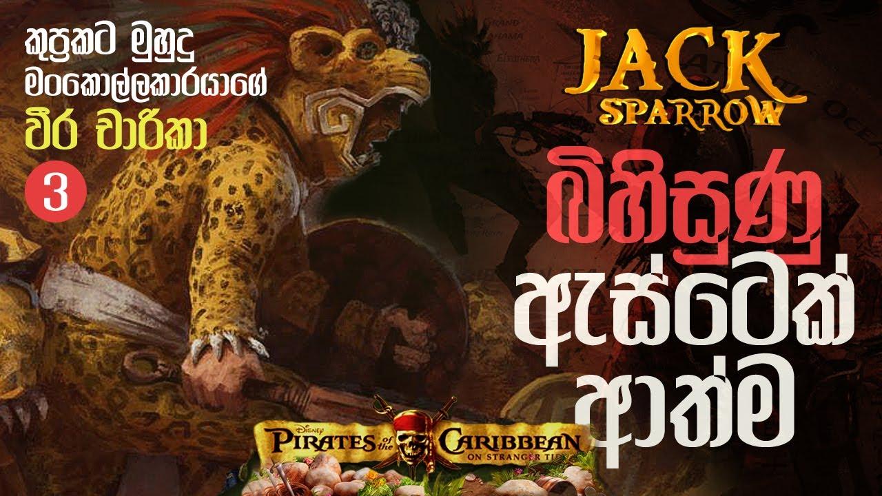 Jack Sparrow දෙවන වික්රමය - දුෂ්ඨ Cortes ගෙන් බේරුණු Sparrow