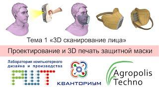 Получение модели лица человека при помощи технологии 3D сканирования