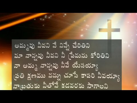 Ni vaipe chusthunna bro Adam Benny song vocal latest Telugu Christian song