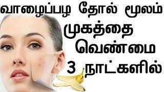 Banana peel Face whitening pack in 3 days
