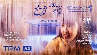 The Wind Carpet with English Subtitles - فیلم سینمایی فرش باد با زیرنویس انگلیسی