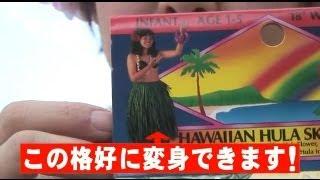 KBCラジオ『PAO~N』内コーナー『九州ハワイキャンペーン福岡からハワイ...