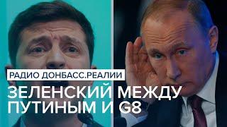 LIVE | Зеленский между Путиным и G8 | Радио Донбасс Реалии