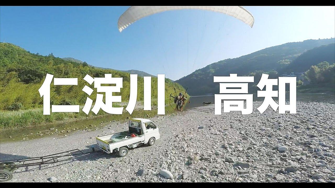 【空の旅#116】「仁淀川の目の前に暮らしがあるんだな!」空撮・多胡光純 仁淀川_Kochi aerial