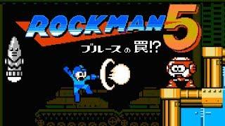 Rockman 5 - Blues no Wana!? (FC)