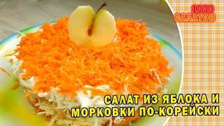 Салат с корейской морковкой и яблоком