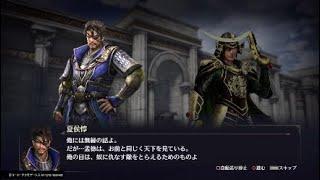 PS4版『無双OROCHI3』の夏侯惇×伊達政宗の友好度イベント集です。 無双O...