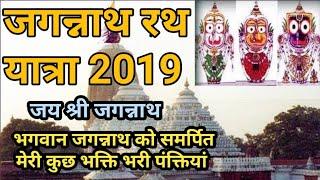 जय जगन्नाथ JaganNath Rath Yatra Special Rath Yatra 2019