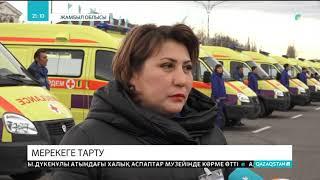 Жамбыл облысында 32 медициналық нысан пайдалануға берілді