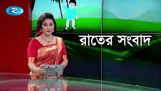 Rtv News | রাতের সংবাদ | 12-August 2019 | Rtv | Rater Shongbad