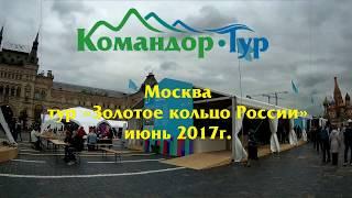 Москва в туре