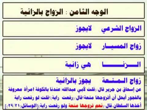 الفرق بين الزواج الشرعي و المسيار وزواج المتعه و الزنا   شبكة بصائر الإسلامية