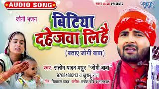 Santosh Yadav Madhur का आ गया सुपरहिट निर्गुण गीत    बिटिया दहेजवा लिहै   Bhojpuri Nirgun Geet 2021