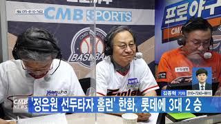 [대전뉴스] '정은원 선두타자 홈런' 한화, 롯데에 3…