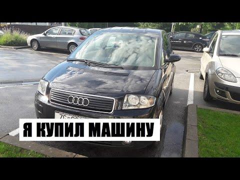 Я Купил 🚘 Машину AUDI A2