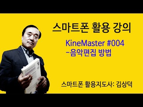 키네마스터 #004-음악볼륨상세