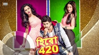Hero 420 Teaser | Om | Nusraat Faria | Riya Sen | Hero 420 Bengali Movie 2016